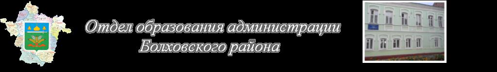Отдел образования администрации Болховского района Орловской области